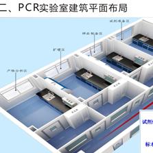 核酸检测PCR实验室建设要求及防控建议
